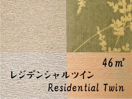 【レジデンシャルツイン】46m2