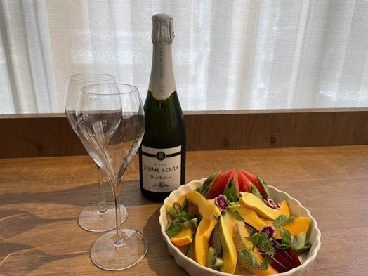 【特別な日プラン/素泊り】高層階確約!フルーツ盛り合わせ&ソムリエ厳選のスパークリングワインで乾杯♪