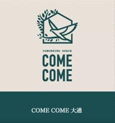 【COMECOME×La'gent STAY】コワーキングスペース利用券付きプラン(素泊)