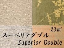 【スーペリアダブル】23㎡