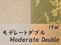 【モデレートダブル】19㎡