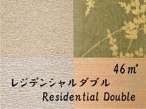 【レジデンシャルダブル】46㎡