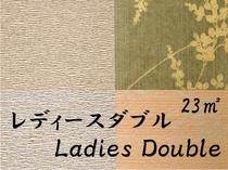 【レディースダブル】23㎡