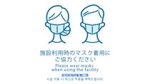 【コロナ対策】共有スペースでのマスク着用にご協力ください