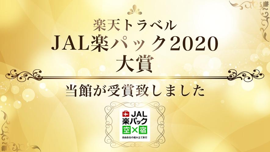 JAL楽パック2020大賞を受賞致しました!