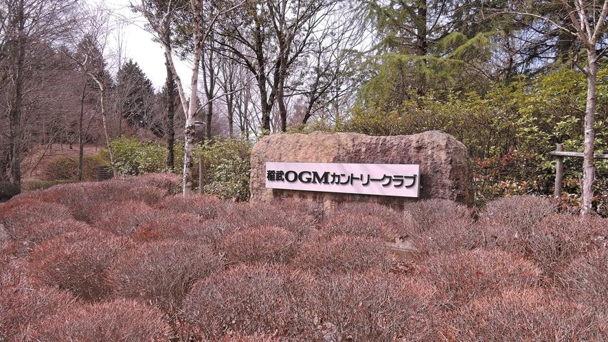 *当館は、「稲武OMGカントリークラブ」の提携宿です