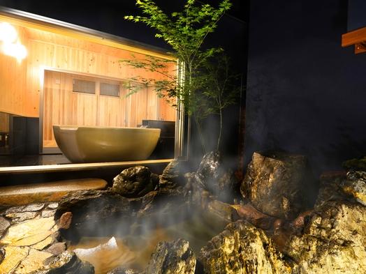 【武-ぶ-】離れ!美人湯源泉100%かけ流し 内湯&露天風呂付きメゾネット 泊食分離スタイル