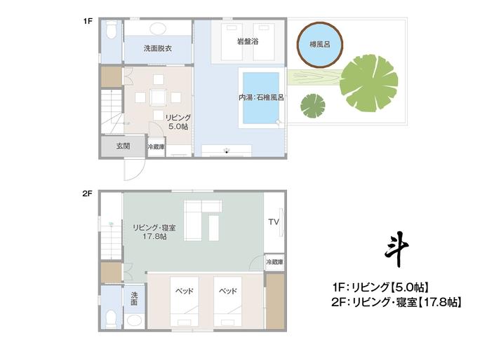 間取り【斗】内湯・露天風呂付き離れの一軒家(メゾネット・和室)