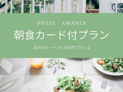【期間限定】朝食用カード付プラン