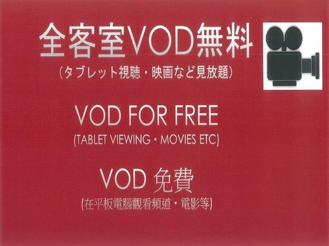 全客室VOD無料(タブレット視聴)