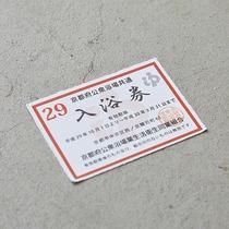 「銭湯券」フロントで販売。