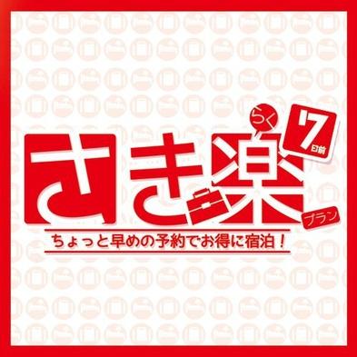 【さき楽7】◆朝食付◆1週間前の予約でお得にステイ!【駐車場無料】
