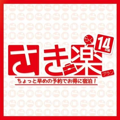 【さき楽14】◆朝食付◆2週間前の予約でお得にステイ!【駐車場無料】