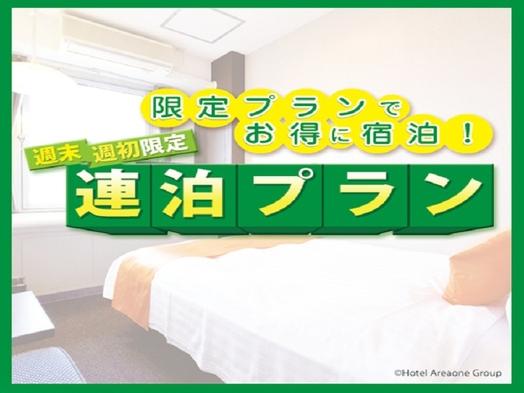 【滞在おすすめ】◆朝食付◆連泊プラン♪