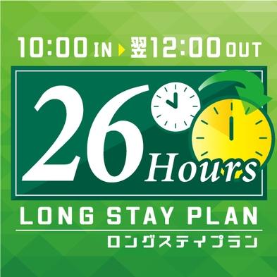 ロングステイ26h10時IN→翌12時OUT★≪素泊り≫駐車場無料♪