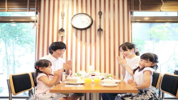 【4人旅行】☆4名同室!お得なグループルーム≪朝食付き≫