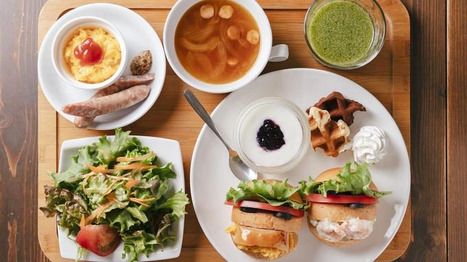 【秋冬旅セール】◆朝食付◆特製オリジナルサンド&専属野菜ソムリエ厳選!新鮮野菜のサラダなど