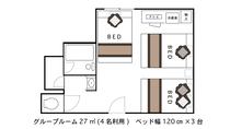 グループルーム4 27㎡ 120cmベッド×3台 3~6名様利用