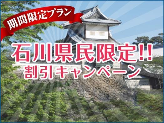 【石川県民限定】☆マイクロツーリズム応援☆最安値プラン【素泊り】