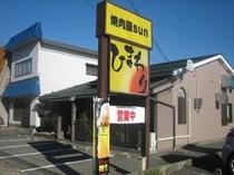 飲食店 焼肉屋『ひまわり』☆焼肉が安く美味しいですよ☆カウンターもありお一人様でも大丈夫。徒歩約10