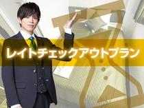 ☆12時チェックアウトプラン☆