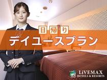 ☆デイユースプラン☆