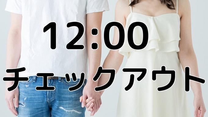 【2人でゆっくり】週末限定カップルプラン素泊まり【12:00チェックアウト】
