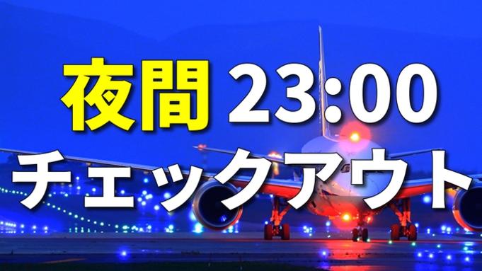 【夜チェックアウト】午後3時〜翌日午後11時まで 最大33時間滞在可能 素泊まりキャンセル料なし