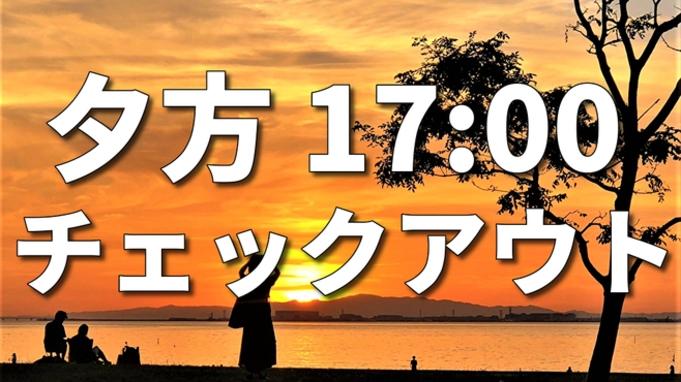 【夕方チェックアウト】午後3時〜翌日午後5時まで 最大26時間滞在可能 素泊まり キャンセル料なし
