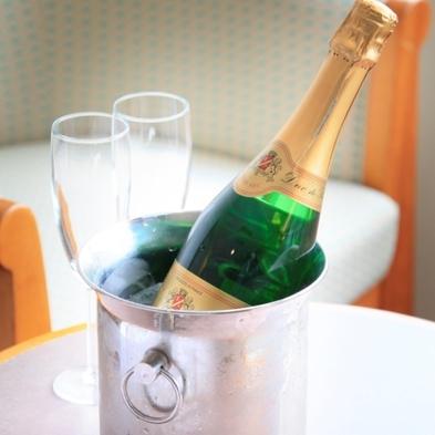 「食事は一般席」カップルご夫婦に♪貸切湯やスパークリングワインなど4つの特典『二人の特別な休日』