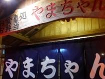 お食事処やまちゃん【徒歩6分】オーナーの経営する定食もある居酒屋。地元の人気店です。