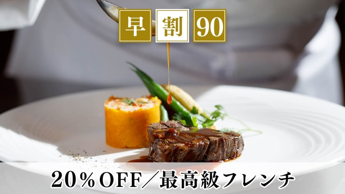 【早割90】早期予約で20%OFF<最高級フレンチ>高級食材を堪能するプレミアムディナー/2食付