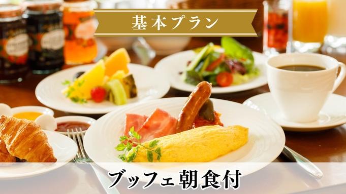 【基本プラン】信州の高原野菜が彩る和洋ブッフェ/朝食付