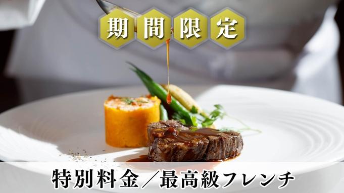 【楽天トラベルセール】期間限定の特別料金<最高級フレンチ>高級食材を堪能するプレミアムディナー2食付