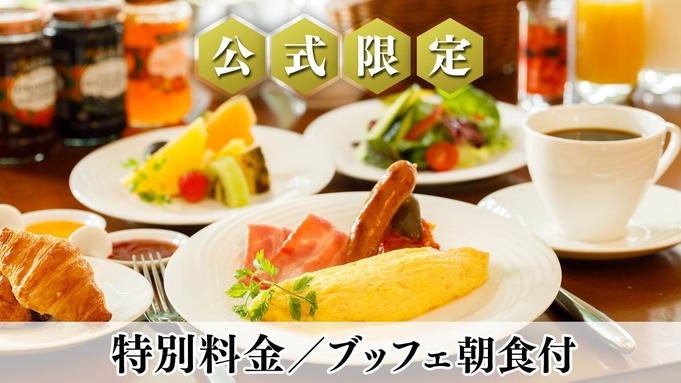【6-7月平日限定】全室25%OFF!信州野菜を愉しむ朝食で素敵な1日の始まりを/朝食付