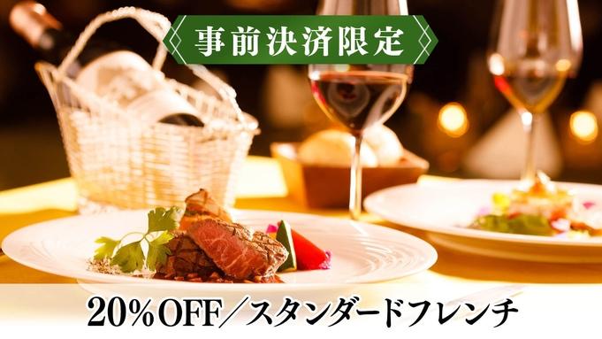 【事前決済/返金不可】期間限定20%OFF<スタンダードフレンチ>信州の旬食材を愉しむ本格ディナー