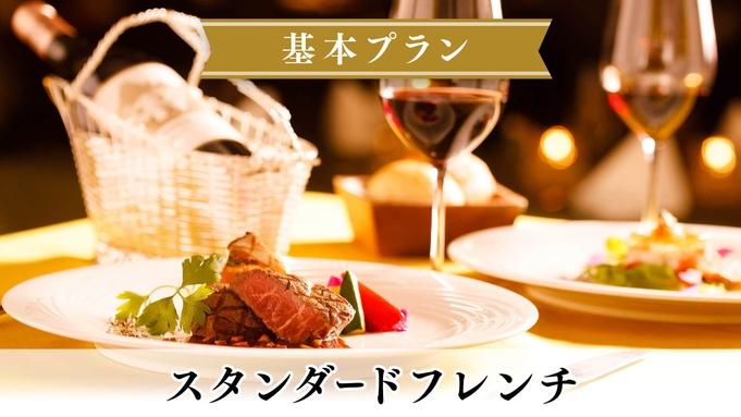 【基本プラン】<スタンダードフレンチ>信州の旬食材を愉しむ本格ディナー/2食付