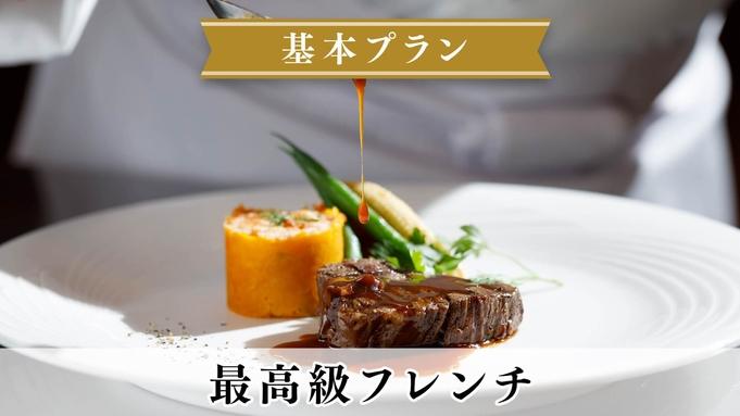 【基本プラン】<最高級フレンチ>高級食材を堪能するプレミアムディナー/2食付