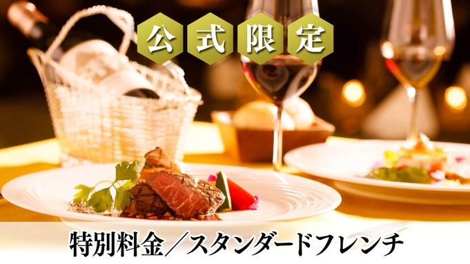 【6-7月平日限定】GoTo同等35%OFF!スタンダードフレンチディナー/2食付