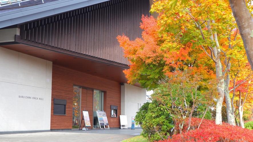 軽井沢大賀ホール/真赤な紅葉が見事。軽井沢らしい街の深みと木のぬくもりを感じます。散策もおすすめ。