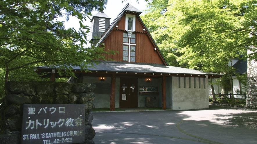 聖パウロカトリック教会/軽井沢町