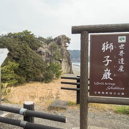 *【周辺】獅子岩☆国の名勝天然記念物!