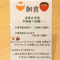 *【朝食】三重・熊野の食材にこだわった朝食です♪