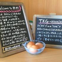 *【朝食】人気のみかん玉子でたまごかけご飯がオススメ!