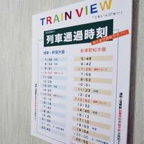 *館内一例/電車が通る時間を時刻表でチェック!