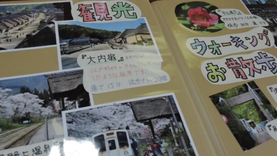 *館内一例/愛情たぷり、手作りの観光マップ。周辺散策に出かけてみては?