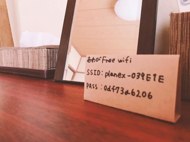 【別館】各部屋に無料Wifi