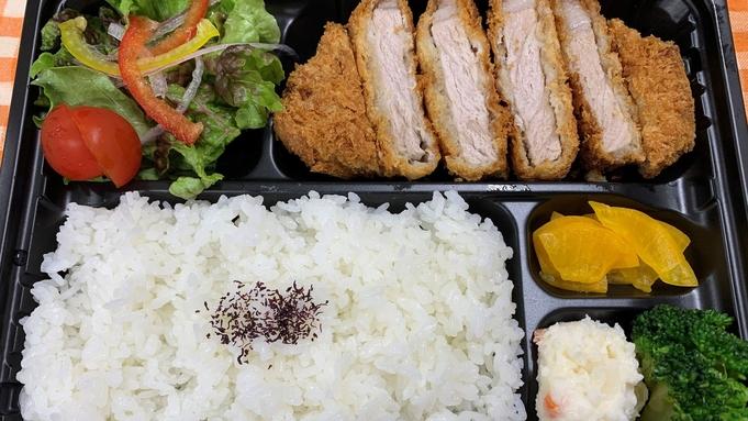 【ご夕食はお部屋で安心♪】4種の選べるお弁当付きプラン