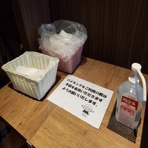 レストラン内:消毒液・簡易マスク・衛生手袋を設置