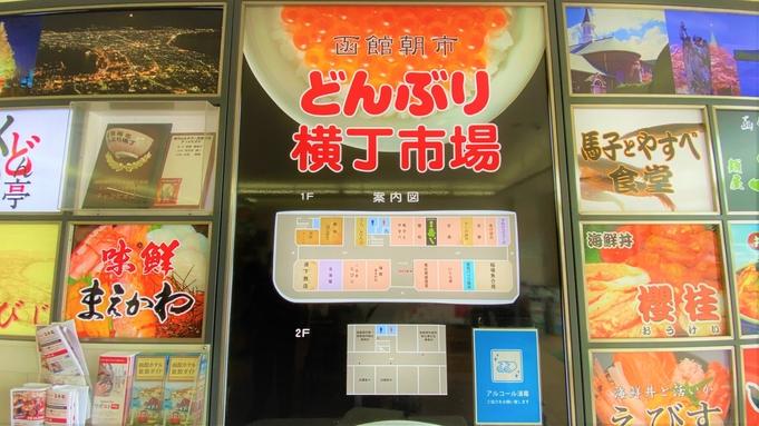 【朝食お食事券付き】函館朝市提携7店舗でご利用出来る2,000円分のお食事券付き♪